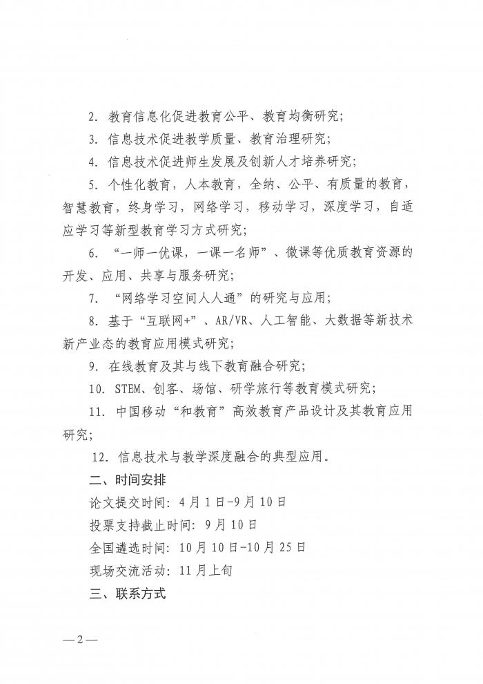 """转发中央电化教育馆关于发布第八届""""中国移动'和教育'杯""""全国教育技术论文活动指南的通知"""