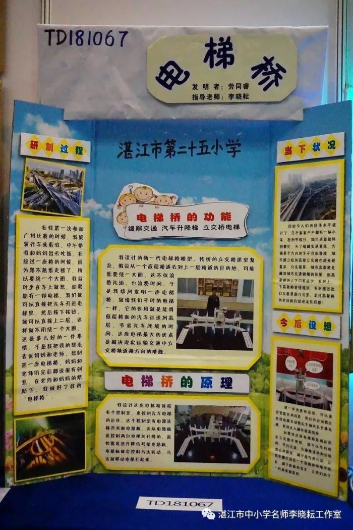 第33届广东省青少年科技创新大赛唱响新旋律